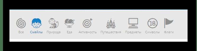 Использование панели с категориями на сайте сервиса vEmoji