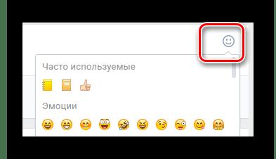 Использование смайликов при добавлении новой записи на главной странице на сайте ВКонтакте