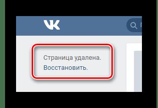 Использование ссылки восстановить для восстановления удаленной страницы на сайте ВКонтакте