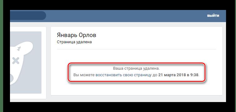 Использование ссылки восстановить свою страницу для восстановления удаленной страницы на сайте ВКонтакте