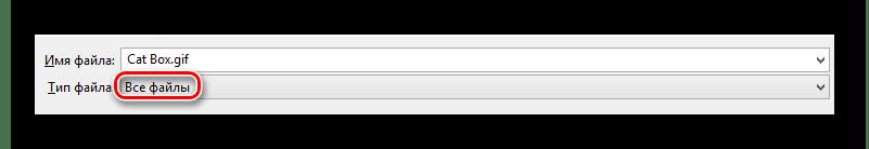 Использование типа файлов все файлы при сохранении gif изображения через проводник Виндовс на сайте ВКонтакте