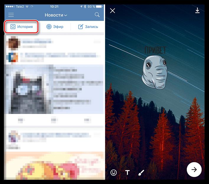 Истории в ВКонтакте для iOS