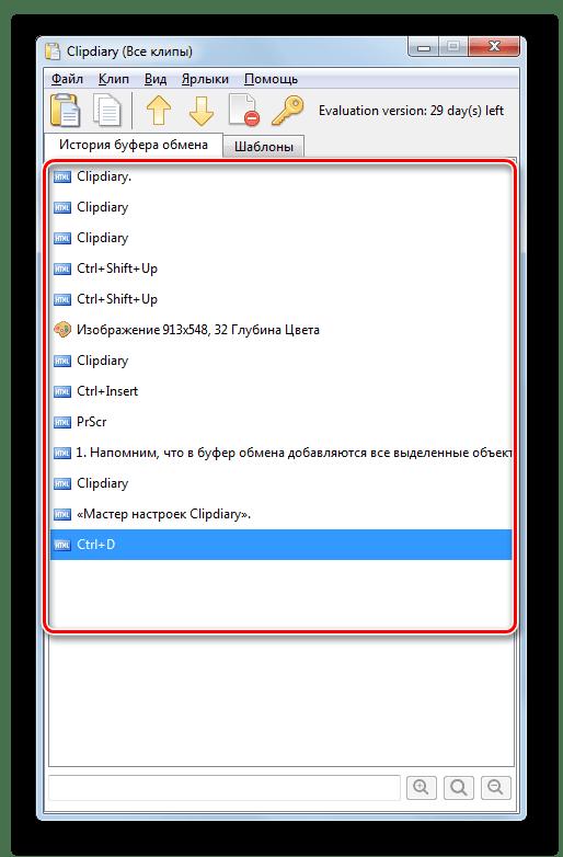 История буфера обмена в программе Clipdiary в Windows 7