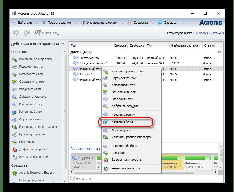 Изменение буквы диска через Acronis Disk Director в Виндовс 10