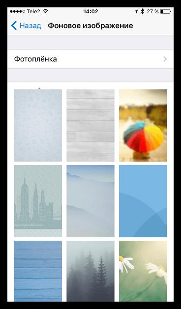 Изменение фонового изображения в Telegram для iOS