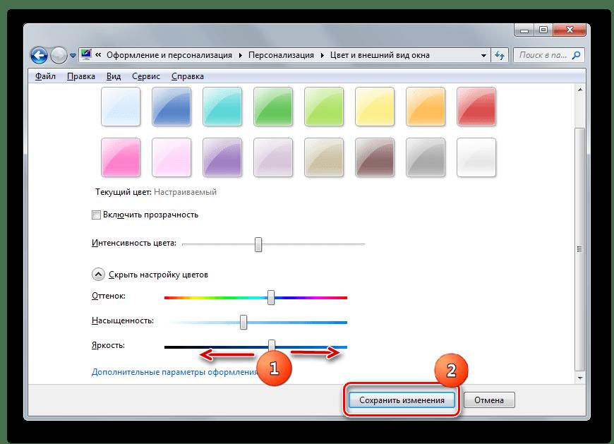 Изменение настроек яркости в разделе Изменение цвета границ окон, меню Пуск и Панели задач в Windows 7