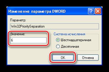 Изменение параметра DWORD в утилите редактирования реестра Windows XP