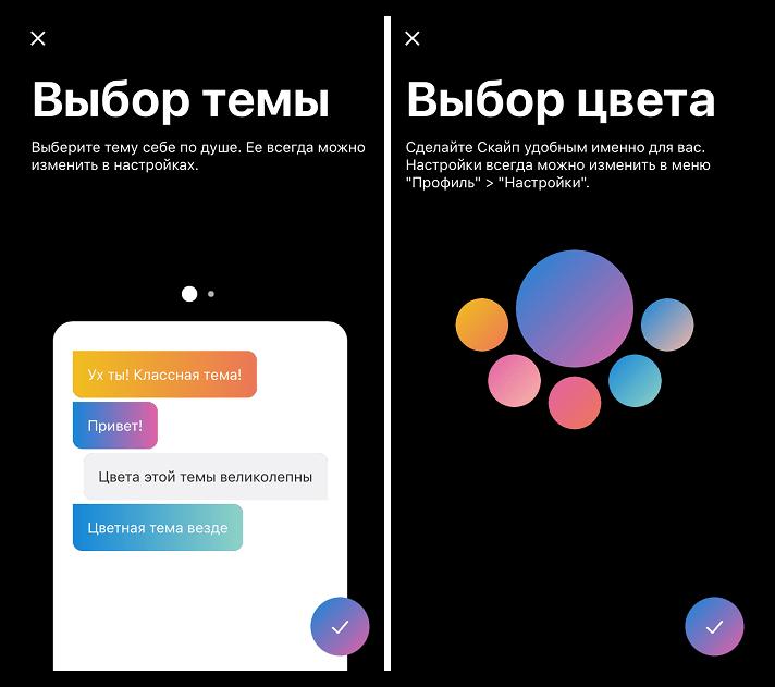 Изменение темы оформления в Skype для iOS