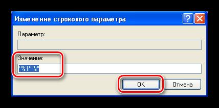 Изменение значения параметра реестра в Windows XP