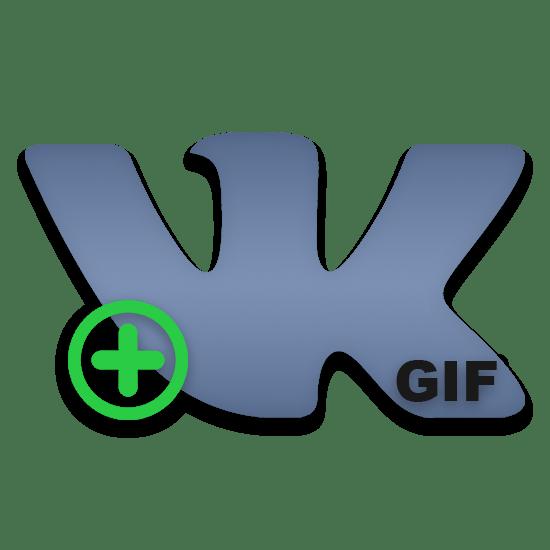 Как добавить гифку ВКонтакте