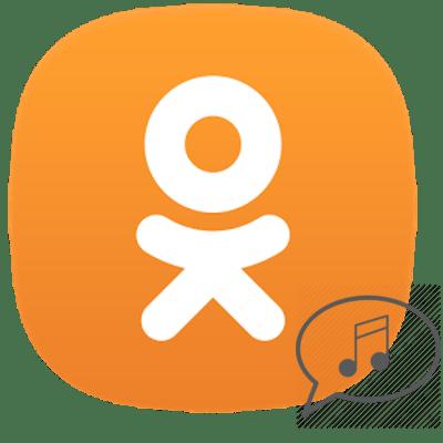 Как отправить песню в сообщении в Одноклассниках