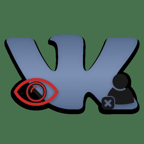 Как посмотреть черный список ВКонтакте