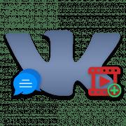 Как сохранить видео из сообщения ВКонтакте