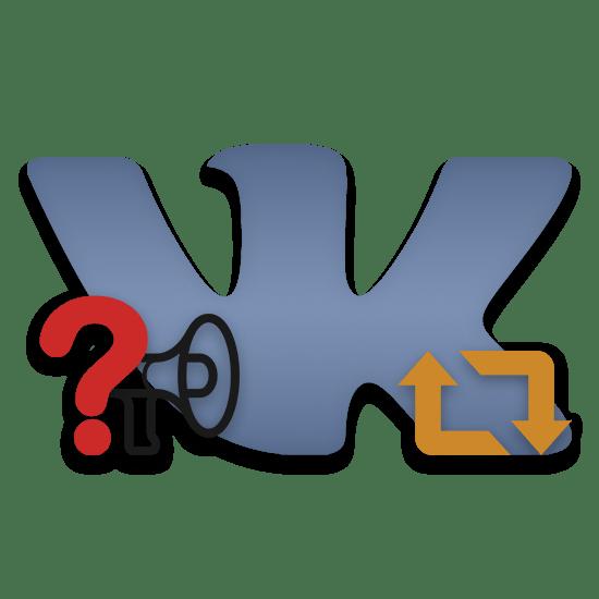 Как выбрать победителя ВКонтакте по репостам