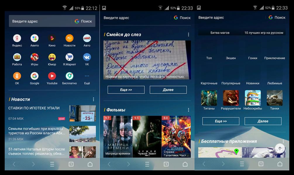 Категории на стартовом экране UC Browser