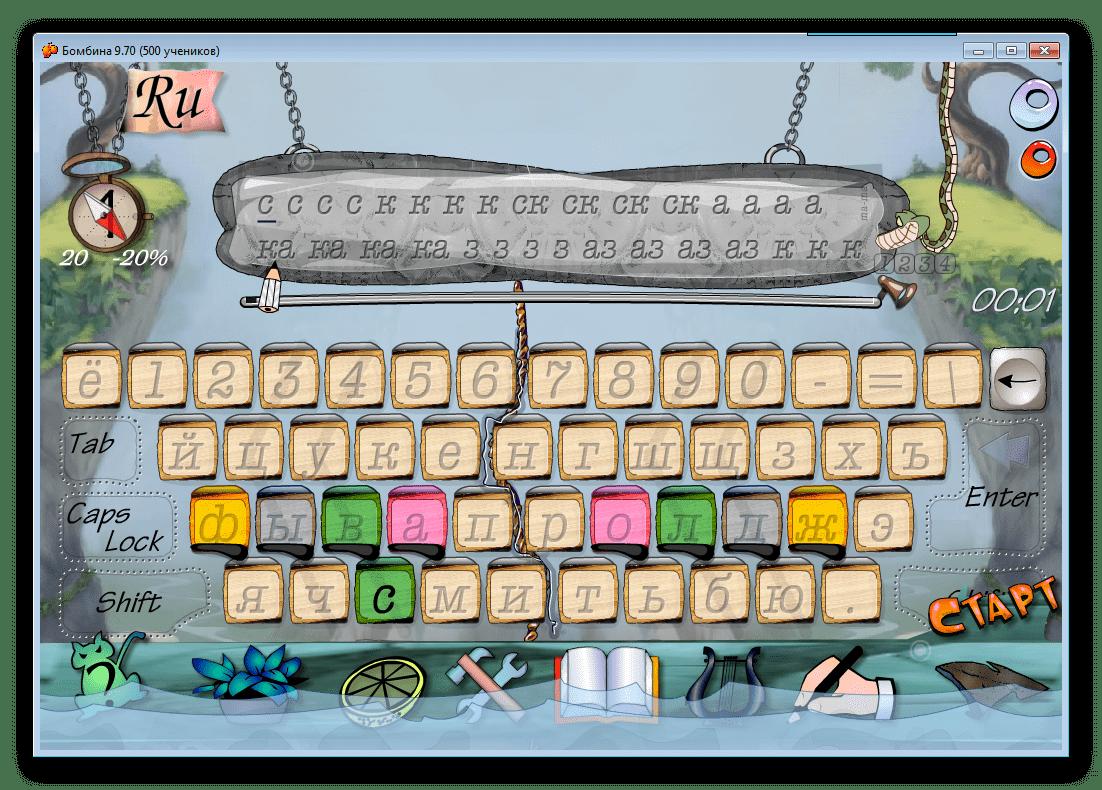 Клавиатура Бомбина