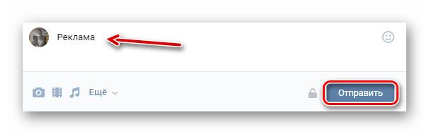 Кнопка отправить ВКонтакте