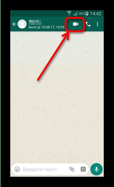 Кнопка видеозвонка WhatsApp