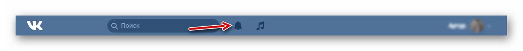 Колокольчик в верхней панели ВКонтакте
