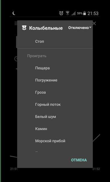 Колыбельные Sleep as Android