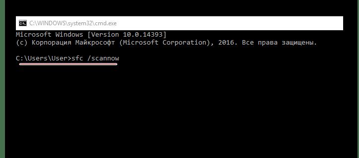 Команда на сканирование Windows