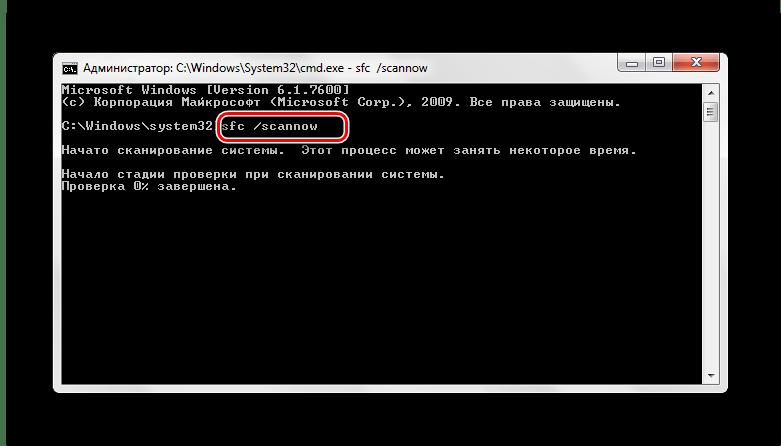 Командная строка сканирование системы Windows 7