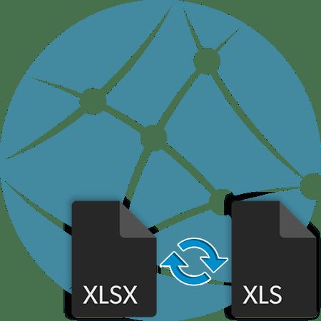 Конвертеры XLSX в XLS онлайн