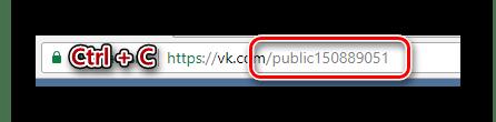 Копирование идентификатора сообщества из адресной строки браузера на сайте ВКонтакте