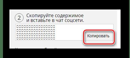 Копирование созданного смайла из смайлов на сайте сервиса vEmoji