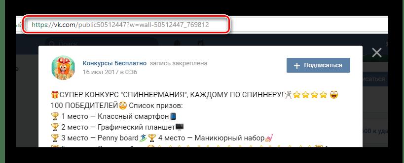 Копирование ссылки на запись с розыгрышем на сайте ВКонтакте