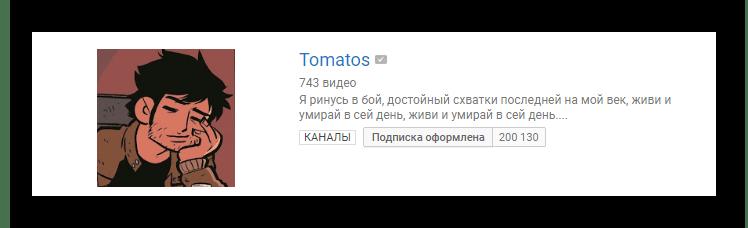 Легкое и запоминающееся название канала YouTube