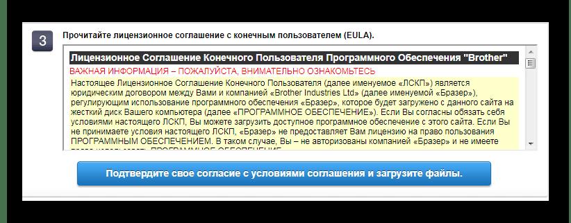 Лицензионное соглашение Brother HL-1110R