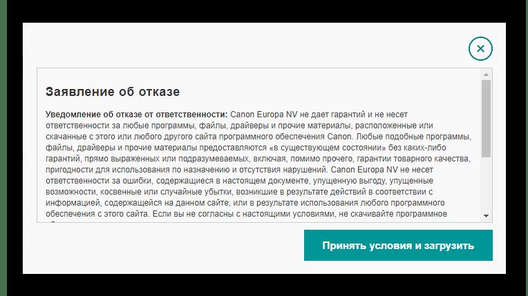 Лицензионное соглашение Canon F151300