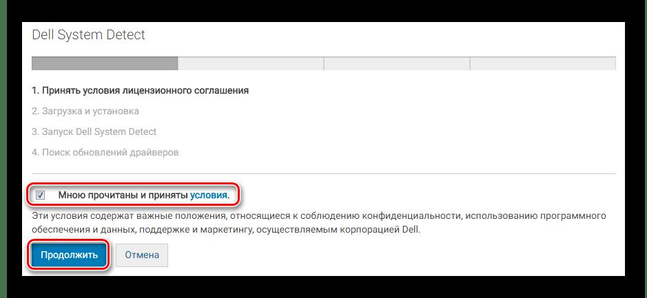 Лицензионное соглашение Dell Inspiron 3521