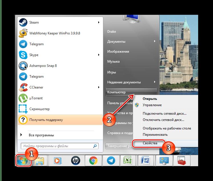 Меню Пуск Компьютер Свойства Windows 7