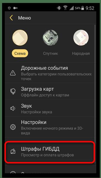 Меню Штрафы ГИБДД Яндекс
