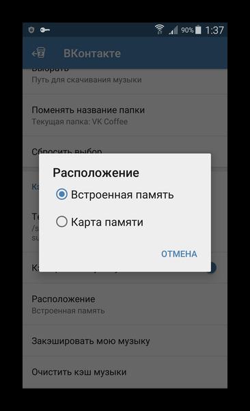 Место для кэша VK Coffee