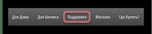 Месторасположение кнопки поддержка KX-MB1900