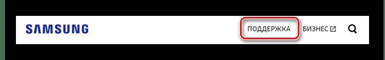 Месторасположение кнопки поддержка Samsung N150 Plus