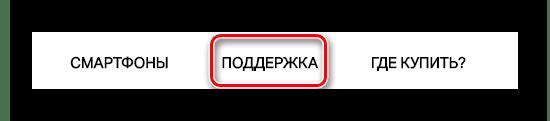 Месторасположение пункта Поддержка TL-WN821N