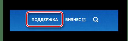 Месторасположение раздела поддержка Samsung