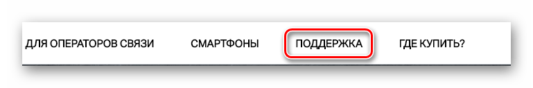 Месторасположение раздела поддержка TP-Link TL-WN721N_001