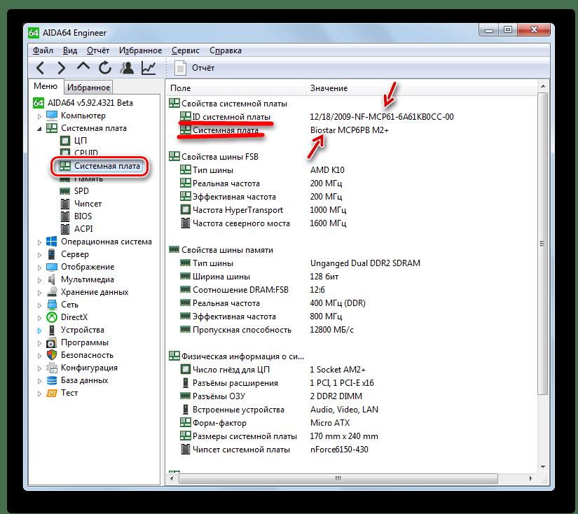 Модель и производитель материнской платы в программе AIDA64 в Windows 7