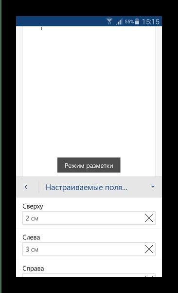 Настраиваемые поля Word Android