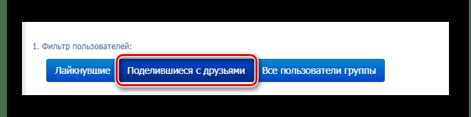 Настройка фильтра пользователей в приложении Random.app на сайте ВКонтакте