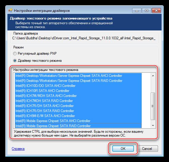 Настройка интеграции в программе nLite для добавления драйверов в дистрибутив операционной системы Windows XP