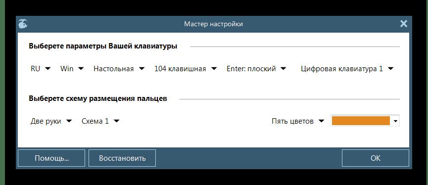 Настройка клавиатуры RapidTyping