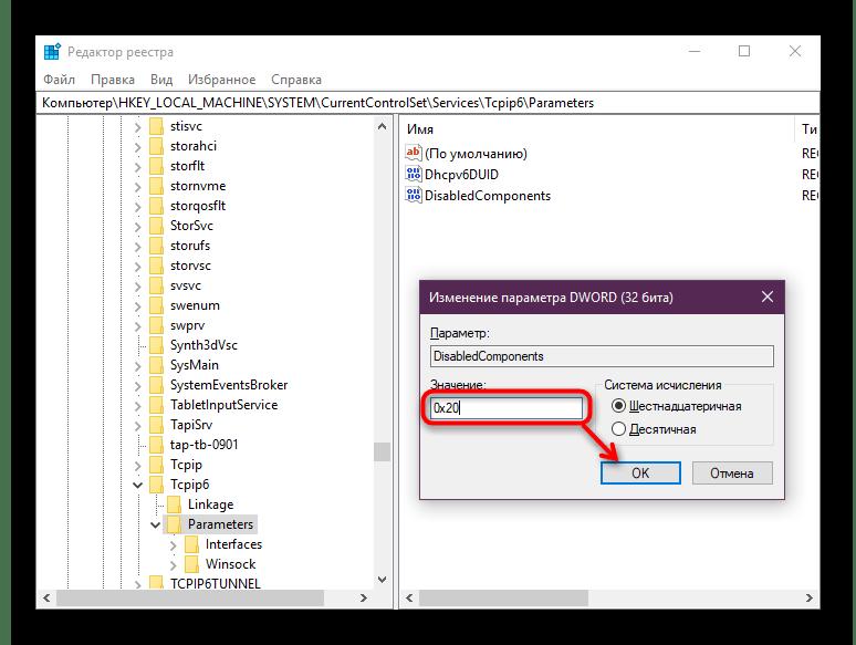 Настройка ключа DisabledComponents в редакторе реестра