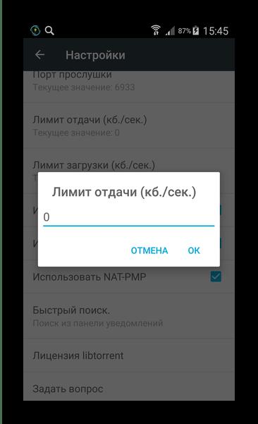 Настройка лимитов Mediaget