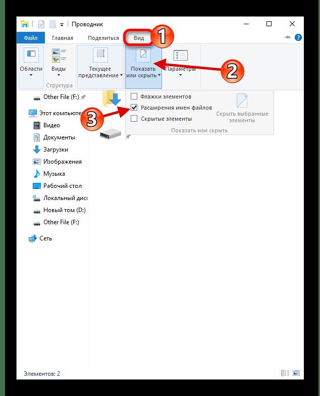 Настройка отображения расширения файлов в операцилнной системе Windows 10